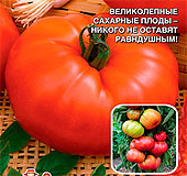 [34959s] Томат Сахарный гигант ®, 0,1 г