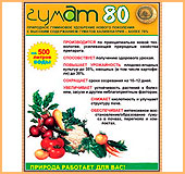 [30924s] Гумат-80®, 50 г